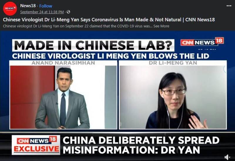 流亡美國的中國病毒學家閻麗夢接受《CNN NEWS18》指出,只要中共政權繼續存在,就不可能有全面調查病毒起源,在短期內也不會出現有效疫苗,呼籲民主國家的人士敦促政府,要求中國負責。(圖擷取自Facebook)