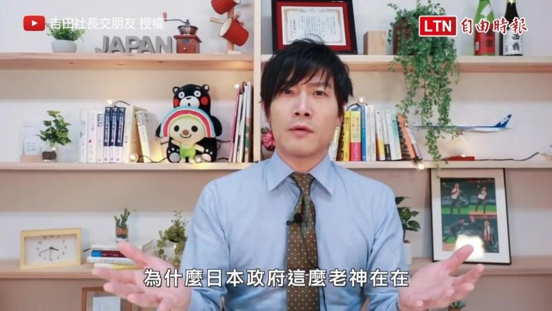 日本企業社長吉田皓一提出日本政府防疫慢半拍的三大理由。(YouTube 吉田社長交朋友授權)