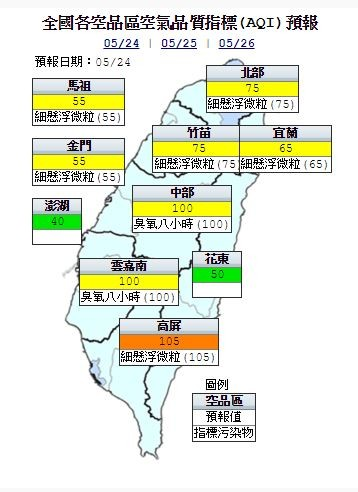 明天的空品預報,各地均在普通等級。僅高屏地區達到「橘色提醒」。(圖擷取自行政院環保署)