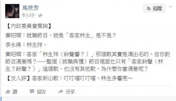 馬世芳則在臉書上打趣說,「客家新山歌:叮叮噹叮叮噹,林生多響亮~」。(圖片取自臉書)