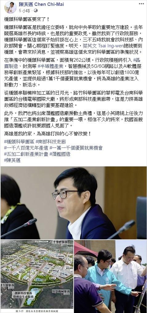 行政院副院長陳其邁預告「橋頭科學園區來了!」,他在臉書公布蔡總統明天將宣布好消息。(圖取自陳其邁臉書)