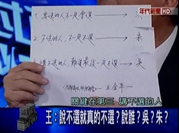 姚立明指出,這三句話分別代表了國民黨的重要人士。(圖擷取自《新聞面對面》)