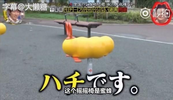 節目最後只好一別以往勝利,承認「這個兒童搖椅,是蜜蜂。」(圖擷取自臉書)