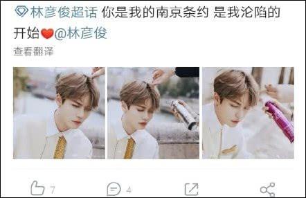 不少中國網友今日以「66鍵盤」輸入法app中的內建句型,輸入「你是我的《南京條約》,是我淪陷的開始」對偶像表白,表示自己已「淪陷」於偶像的魅力之中。(圖擷取自sina大陸新聞)