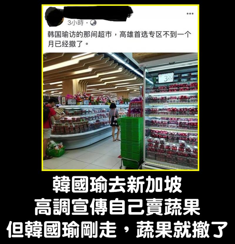 傳出韓國瑜離開新加坡回台後,不到2週的時間,「高雄首選」的專區就撤掉了。(圖擷取自臉書「打馬悍將粉絲團」)