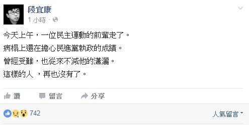 立委段宜康今早也在臉書發文弔念。(圖截自段宜康臉書)