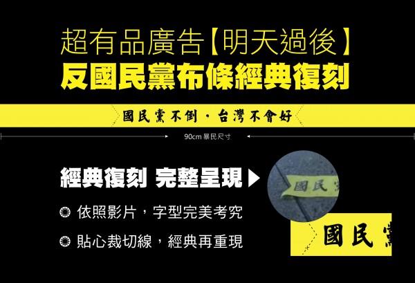 國民黨打柯廣告,意外讓網友發起反國民黨布條團購活動。(圖擷取自PTT八卦板)