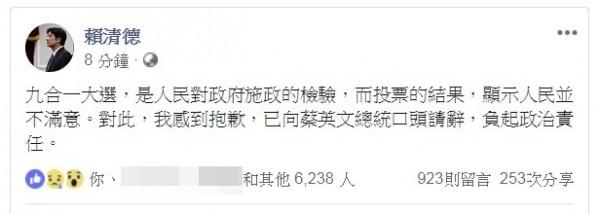 行政院長賴清德今晚在臉書上宣布,已向蔡英文總統口頭請辭負起政治責任。(圖擷自臉書)