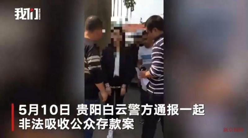 張女最後被警方循線逮捕,當初囂張的模樣蕩然無存。(圖擷自新京報 YouTube)