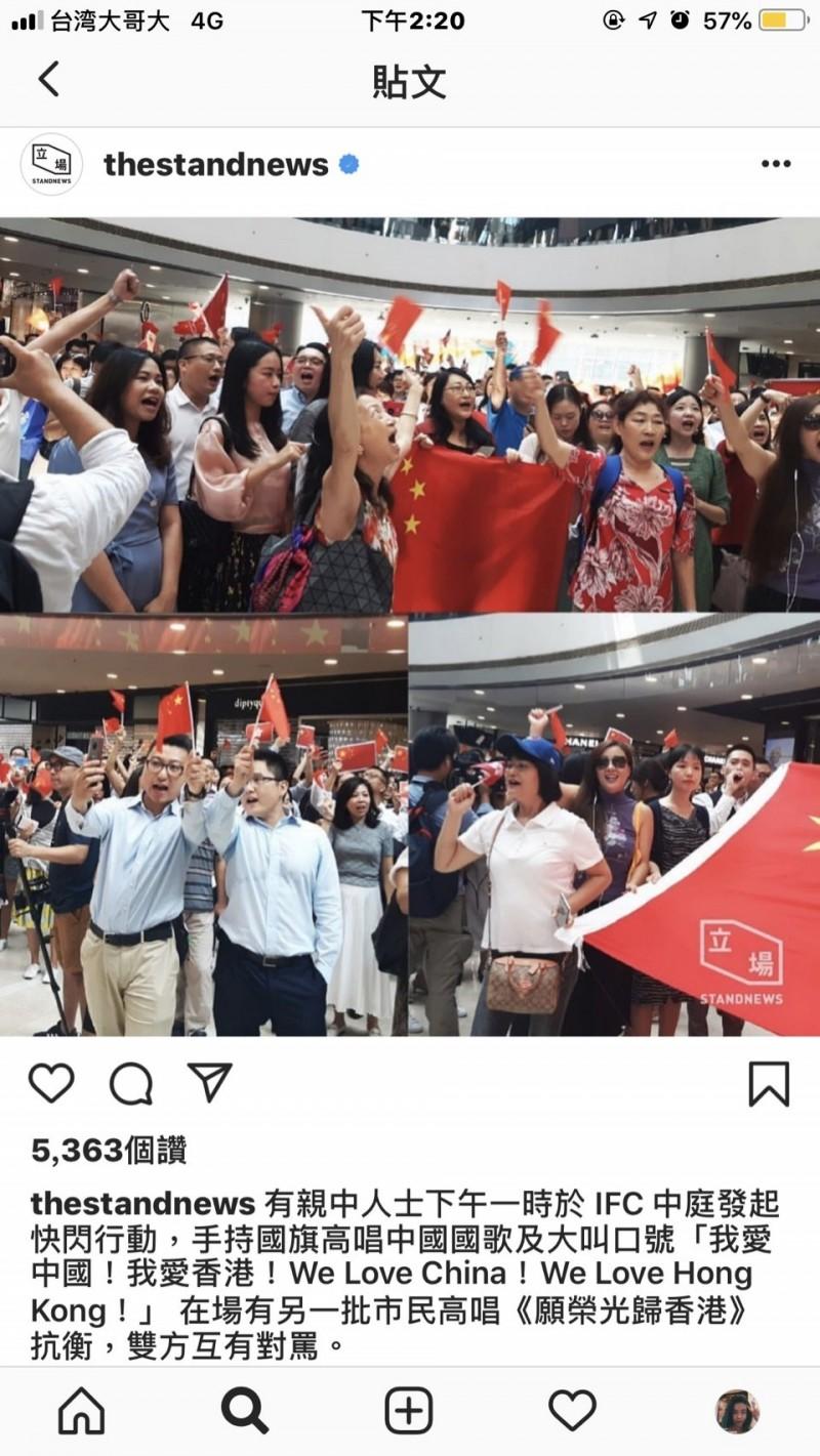 香港反送中運動持續延燒,今日有親中人士派招快閃活動,在商場舉中國五星旗唱中國國歌,此舉引來香港示威者不滿,示威者們也以《願榮光歸香港》抗衡,雙方陣營情勢緊繃。(圖擷取自立場新聞IG)