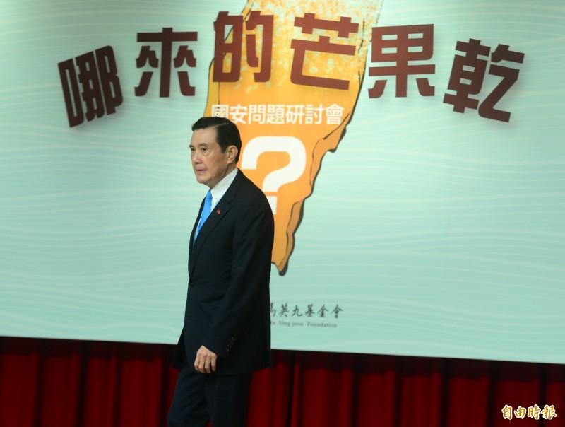 前總統馬英九在今日「哪來的芒果乾?國安問題研討會」 中批總統蔡英文兩岸和外交政策。(記者王藝菘攝)