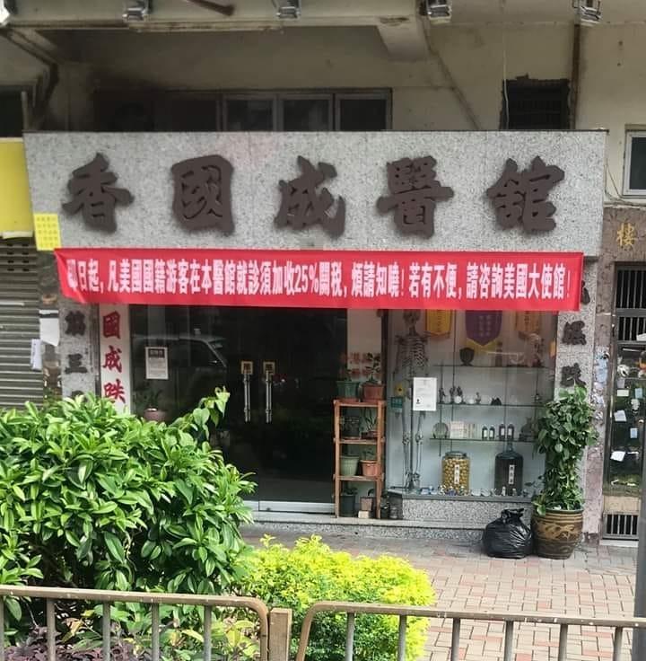香港有治療跌打損傷業者貼出告示,美國籍遊客看診要多付錢。(圖擷取自慈雲山資訊交流臉書社團)