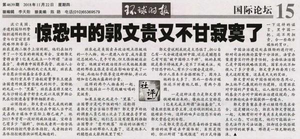 《環球時報》22日社論指郭文貴早已「遭到國際刑警組織通緝」。(擷自環球時報電子版網站)