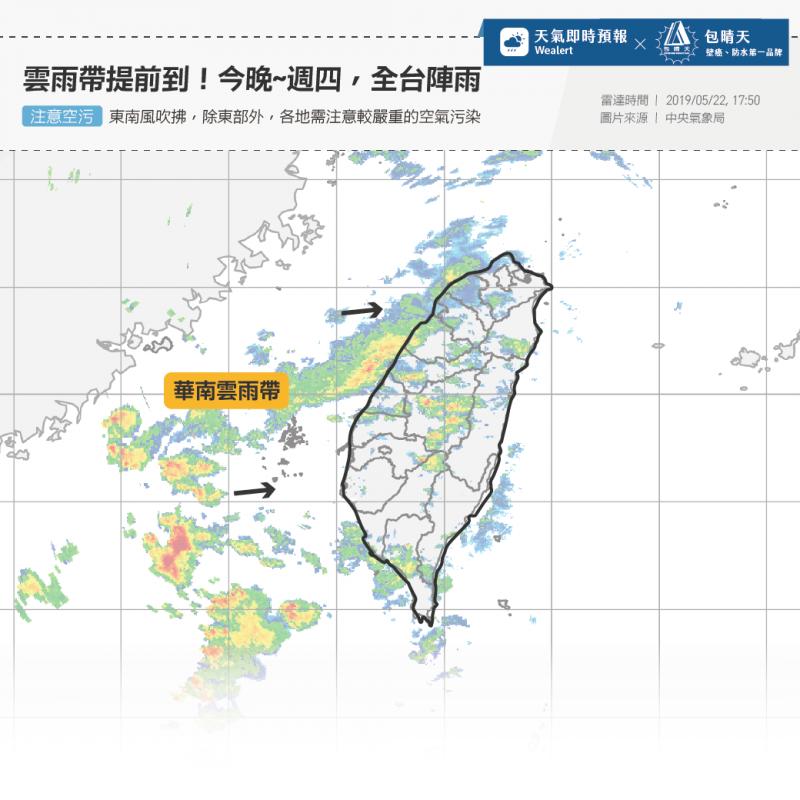 華南雲雨帶提前報到,今晚到明天各地偶有陣雨,但雨勢不大。(擷取自「天氣即時預報」臉書)