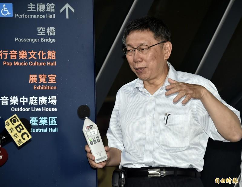 台北流行音樂中心今天下午舉辦「北流來襲音樂會」測試場,台北市長柯文哲帶著噪音測試器出席。(記者陳奕全攝)