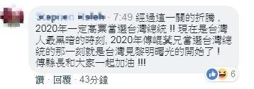 有網友留言傅崐萁2020一定高票當選總統。(擷取自傅崐萁臉書)