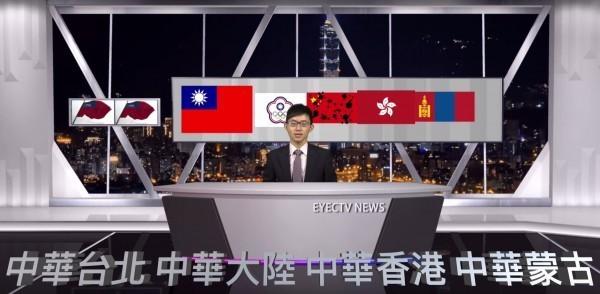 日前網媒「眼球中央電視台」的搞笑新聞,反串功力令網友噴飯。(圖擷自臉書「眼球中央電視台」)