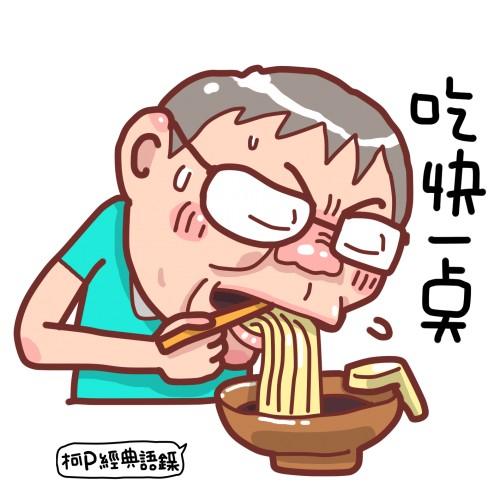 吃飯也不得閒著。(圖由柯p經典語錄提供)