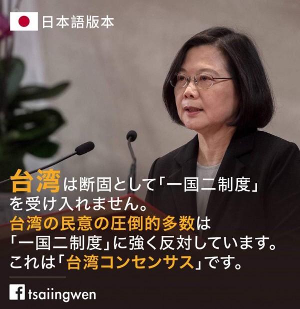 总统蔡英文今日晚上在脸书上发文表示,他相当感动有许多台湾驻外代表处的小编,自发地将反对「一国两制」的立场翻译成各种语言、转发给各国网友。(图撷取自「蔡英文 Tsai Ing-wen」Facebook)