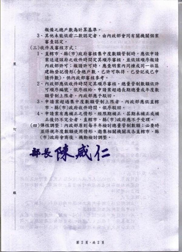 陳耀如在臉書上放上內政部的公文。(圖擷取自陳耀如臉書)