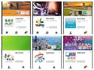 北市府的Line粉絲團人數在6都敬陪末座,甚至連台南市府粉絲數的一半都不到。(圖擷取自各市府Line粉絲團)