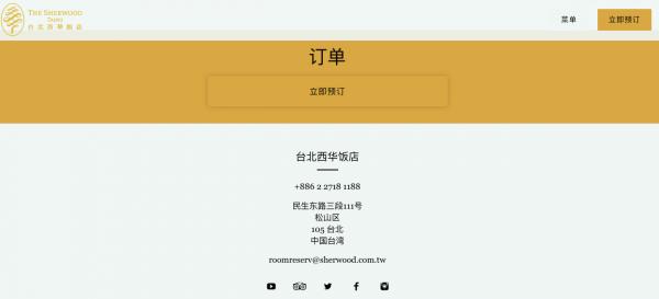 台北市西華飯店也將網站上地址欄改為「中國台灣」。(圖擷取自西華飯店網站)