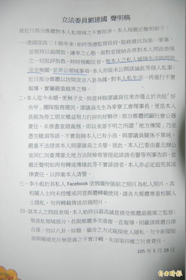 立委劉建國聲明稿指蘋果日報、壹週刊等對其私人感情生活的報導不實,也侵害私領域。(記者楊國文攝)
