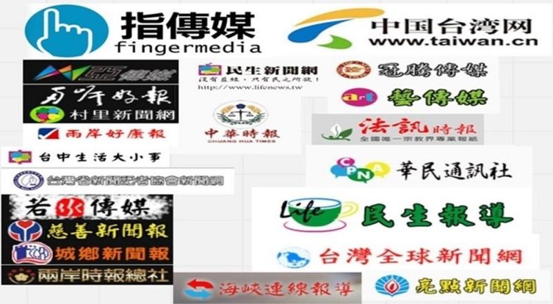 公民記者林雨蒼找出23家轉貼國台辦新聞、攻擊台灣政府的台灣網媒。(公民記者林雨蒼提供)