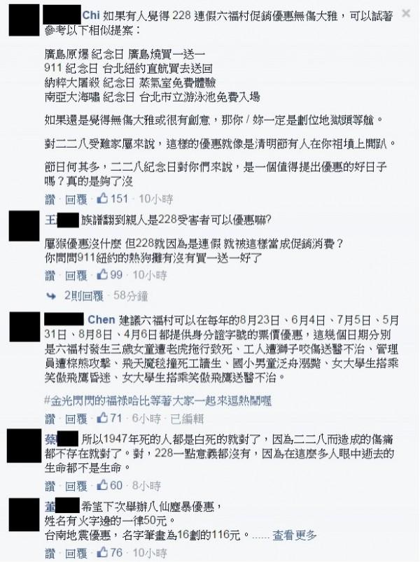 網友憤怒留言,質疑六福村在消費歷史傷痛。(圖擷自六福村臉書)