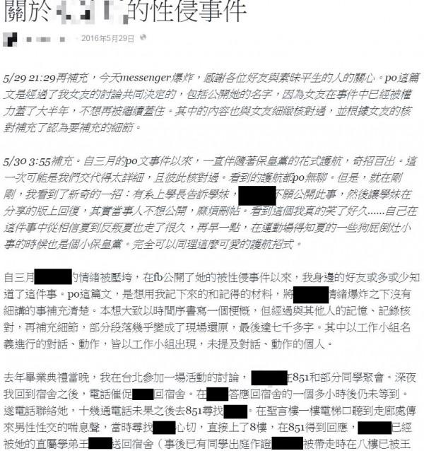 輔大性侵事件,受害者男友昨發8000字文章揭露院長為校譽想息事寧人。(圖擷自臉書)