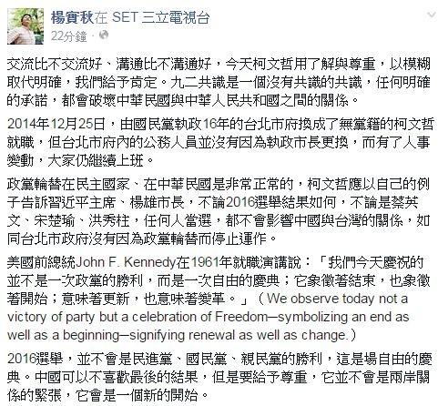 楊實秋認為柯P上海行表現不俗。(圖擷自楊實秋臉書)