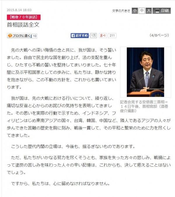 日首相安倍晉三發表「安倍談話」,清查日媒報導原文,確實當中將台灣擺在韓、中之前。(圖擷取自產經新聞)