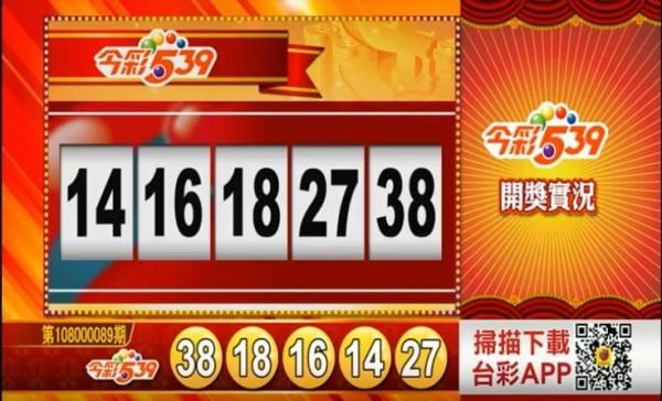 今彩539、39樂合彩開獎獎號。(圖擷取自57彩券王)