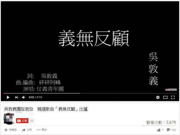 Youtube上昨日公布了吳敦義參加黨主席的競選歌曲,雖尚未定案但已引起網友討論,有超過300名網友為這段影音點選「不喜歡」。(圖截自YouTube)