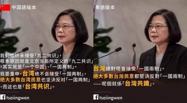 中國網軍也對於「中國語版」、「粵語版」的台灣共識圖感到不悅。(圖擷取自蔡英文臉書)