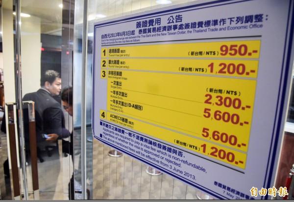 泰國辦事處原先規劃10月起將簽證委外辦理,因此簽證費可能調漲470元,引發反彈,泰國辦事處今表示,申請觀光簽證方式不變,只是提供民眾另一種辦理方式。(資料照)