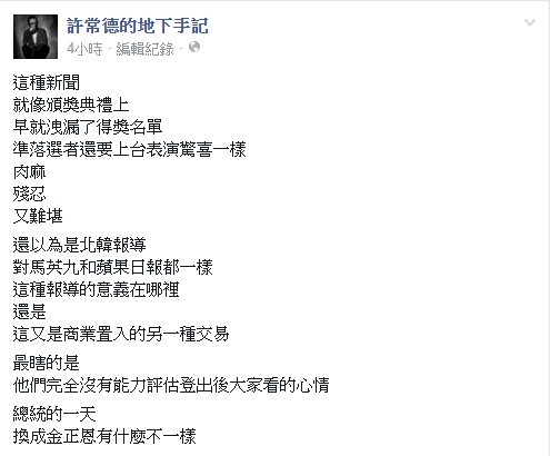 許常德今在臉書嘲諷馬英九的專訪,以為是北韓的報導。(圖片擷取自許常德臉書)