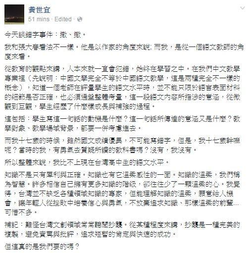 語文教師黃世宜認為,知識不只有犀利和正確,在臉書力挺學生。(圖擷自黃世宜臉書)