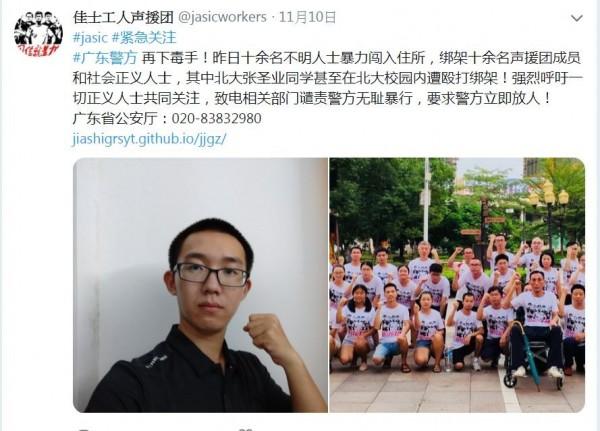 佳士工人聲援團不斷發出聲援者遭逮捕的訊息,中國警方並衝進北大校園逮捕聲援學生。(圖擷取自twitter)