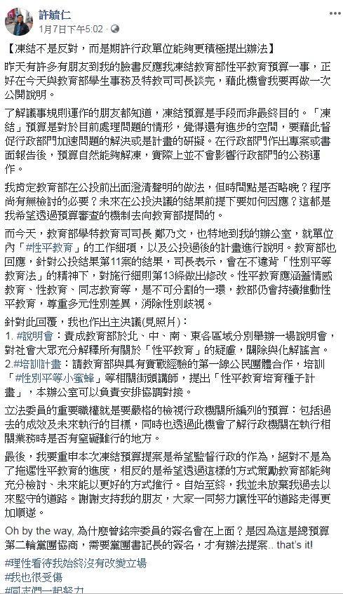 許毓仁喊冤表示「凍結不是反對,而是期許行政單位能夠更積極提出辦法」。(圖擷取自許毓仁臉書)