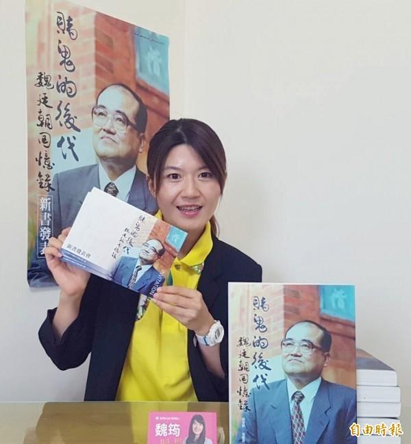 魏廷朝女兒魏筠 將接任民進黨客家部主任