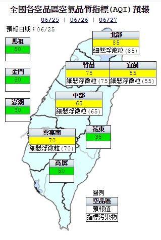空氣品質方面,北部、竹苗、宜蘭、中部及雲嘉南地區為「普通」;其餘地區則為「良好」。(圖擷自環保署)