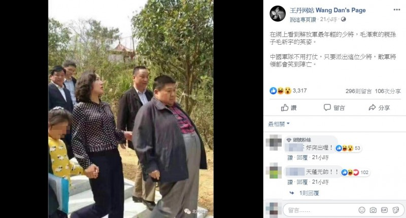 王丹認為,派毛新宇上戰場,中國軍隊就不用打仗了。(圖擷取自王丹臉書)