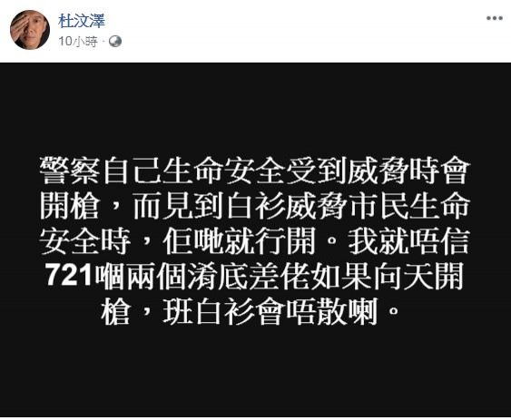 杜汶澤痛批港警偏差行為。(取自杜汶澤臉書)