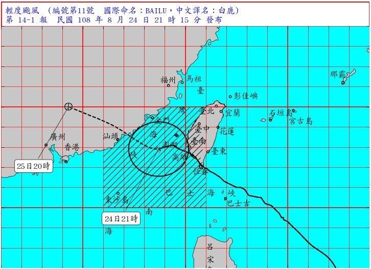 氣象局稍早宣布解除花蓮、台東、南投地區陸上颱風警報,但提醒包括高雄、屏東、花蓮、台東仍有豪雨發生機會,且隨颱風外移,外島澎湖、金門也要嚴防強風豪雨。(圖擷取自中央氣象局)