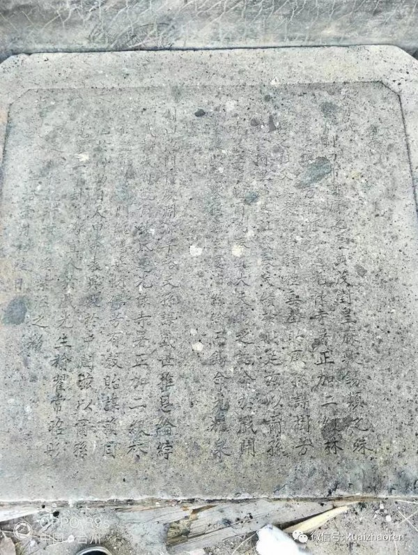 浙江溫嶺市三房村一塊放在池塘邊的石碑,被當作洗衣板用了50多年,最近發現竟然是清朝光緒皇帝所頒發的一道聖旨。(圖擷取自微博)