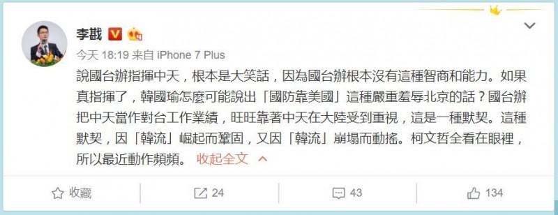 李戡在微博解釋旺中集團與國台辦之間的關係。(圖擷取自李戡微博)