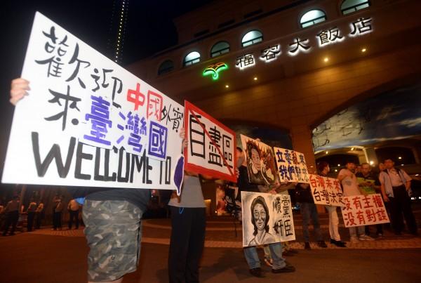 昨晚即有民眾聚集淡水福容飯店外舉牌抗議。(資料照,記者林正堃攝)