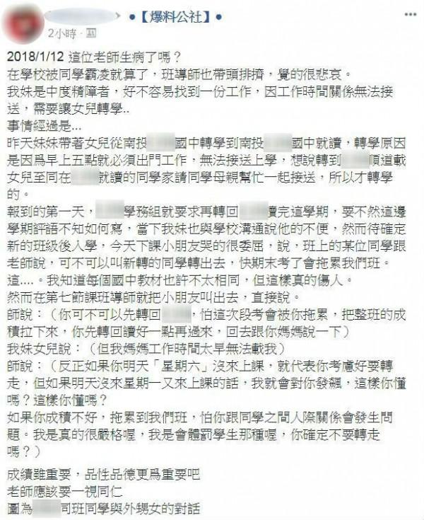 受害女孩的家屬在臉書社團「爆料公社」將事件娓娓道來,震驚社會。(圖擷取自爆料公社)