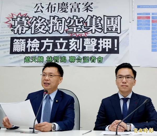 立委趙天麟(左)23日與高雄市議員參選人林智鴻(右)召開記者會,指出香港慶達集團就是慶富背後的幕後掏空集團。(記者朱沛雄攝)